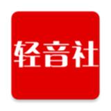 輕音社app