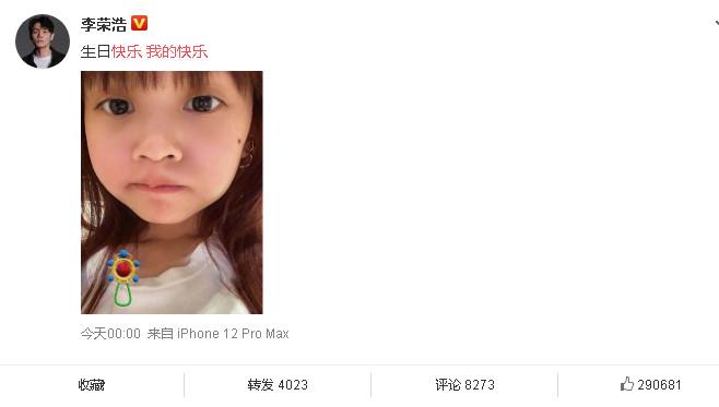 李荣浩称呼杨丞琳为我的快乐详情介绍