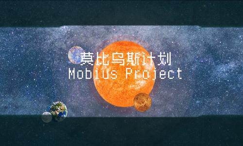 莫比乌斯计划