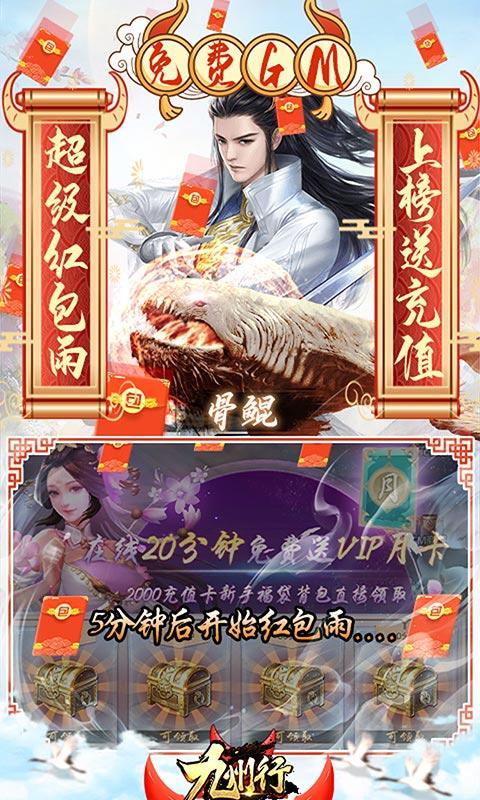 【捕鱼王】2021仙侠游戏红包版大全