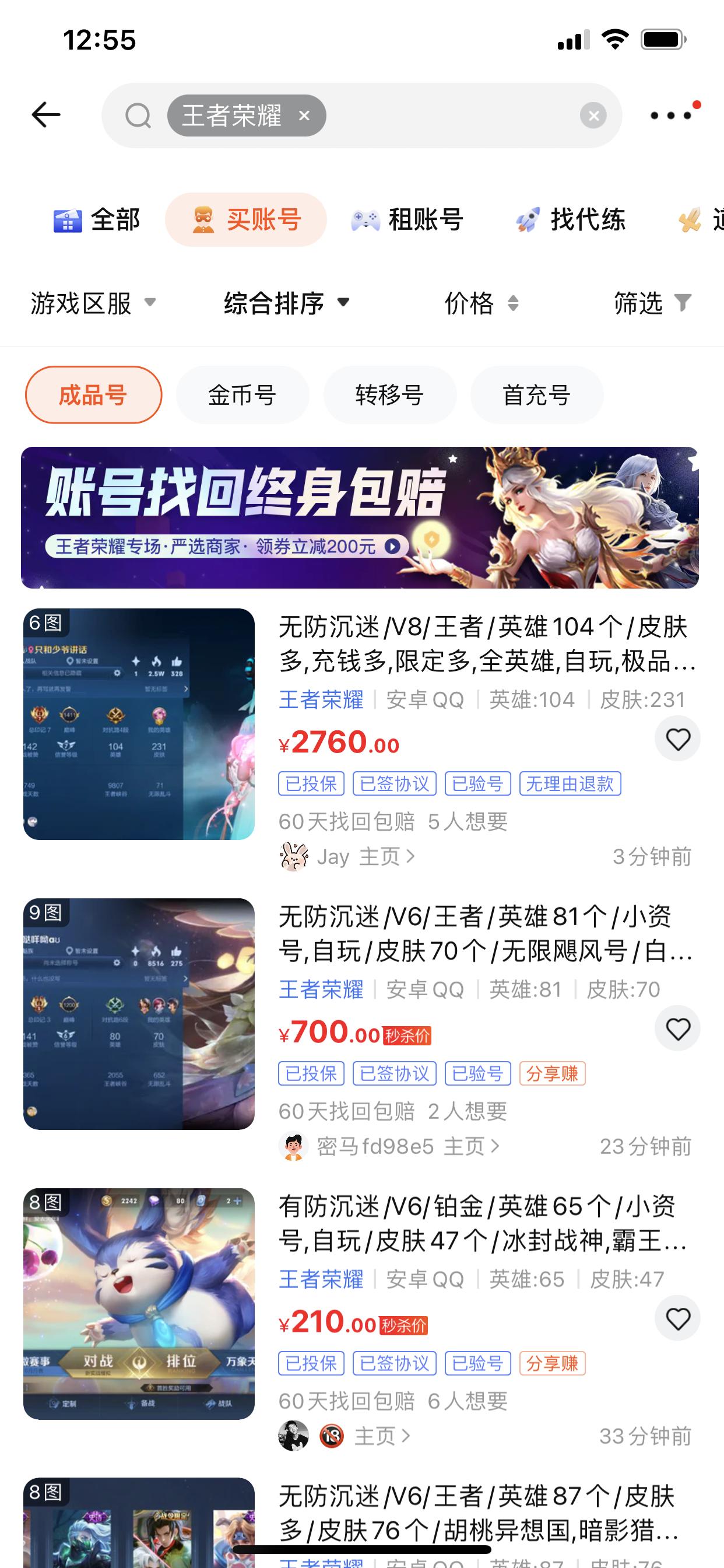 【捕鱼王】闲置的游戏账号怎么出售出租,教你4种方式快速成交