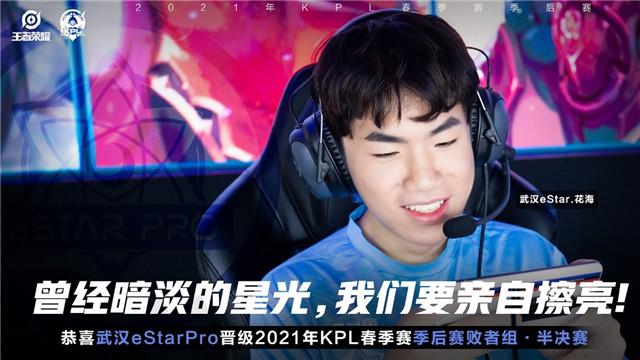 【简讯】武汉eStar晋级败者组半决赛,重庆QG遗憾告别春季赛舞台
