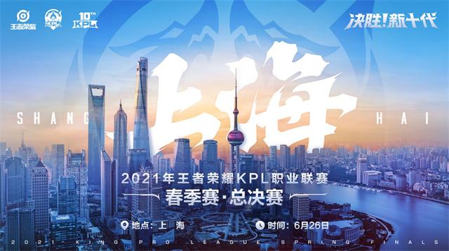 2021年KPL春季赛总决赛落地上海,全新主视觉KV公布