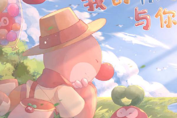 摩尔庄园彩色辣椒种子获取方法