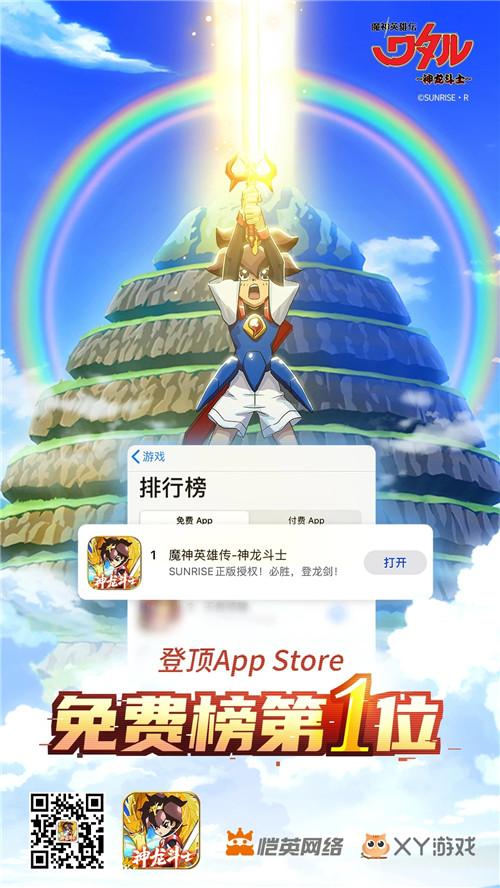【捕鱼王】上线仅一天,漫改卡 牌游戏《魔神英雄传》还原度收获一致好评