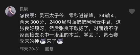 【捕鱼王】王者荣耀北慕登顶巅峰榜,却身陷舆论风波、争议不断?