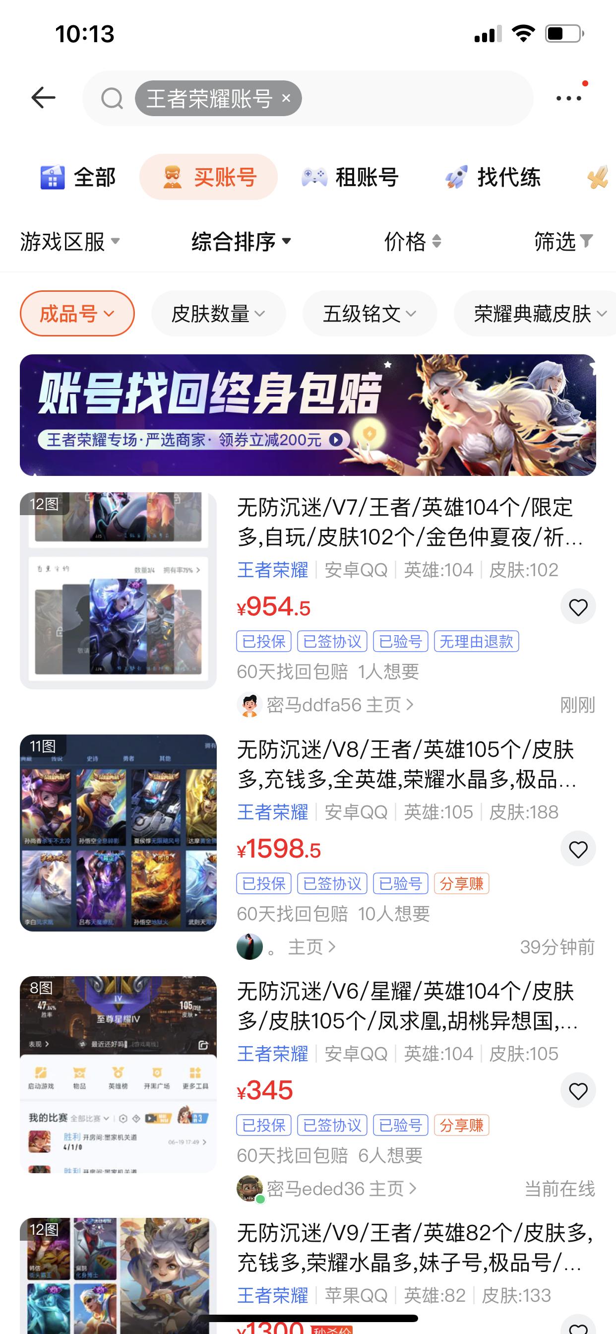【捕鱼王】买卖游戏账号哪个平台好,密马App怎么样?