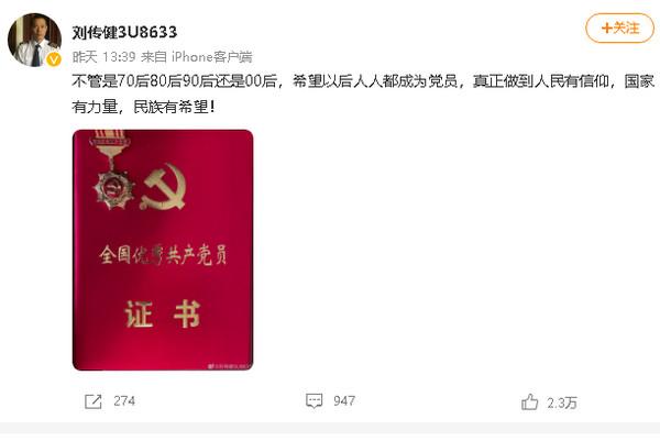 英雄机长刘传健获全国优秀共产党员详情介绍