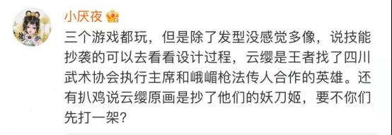 """【捕鱼王】王者荣耀新英雄云缨被指""""抄袭"""",网友:大型碰瓷连续剧开始了"""