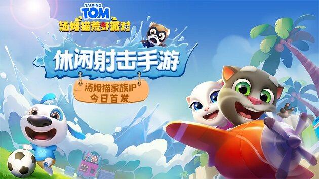 【捕鱼王】萌趣派对休闲射击 《汤姆猫荒野派对》今日欢乐首发