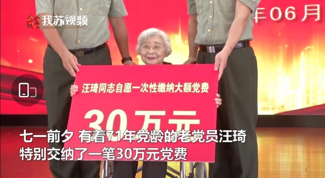 91岁老党员捐30万元特殊党费详情介绍