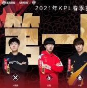 只看结果不看过程,KPL春季赛最佳阵容评选,只参考总决赛表现?