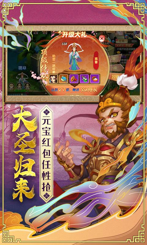【捕鱼王】最火的西游回合制游戏推荐