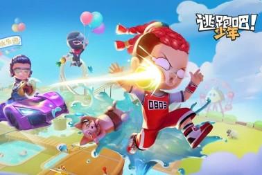 《逃跑吧!少年》获沐瞳科技海外代理 白日梦游戏来者何人