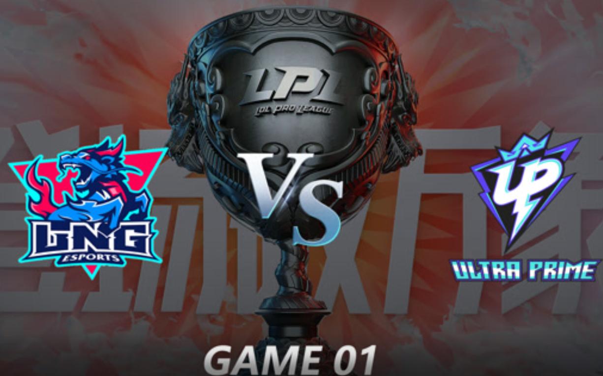 2021LPL夏季赛常规赛 LNG VS UP 第二局