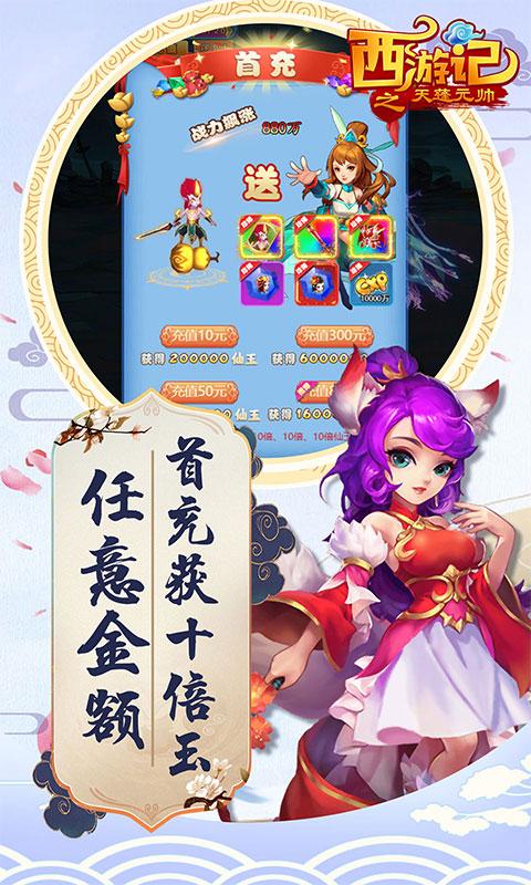 西游记之天蓬元帅(送红包)H5