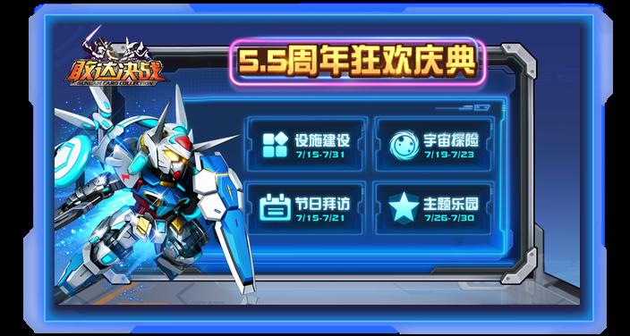 【捕鱼王】机体集结!《敢达决战》5.5周年狂欢庆典正式开启