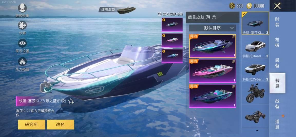 【捕鱼王】航行!向未来出发!《和平精英》x 塞莎跨界合作推出首款快艇皮肤