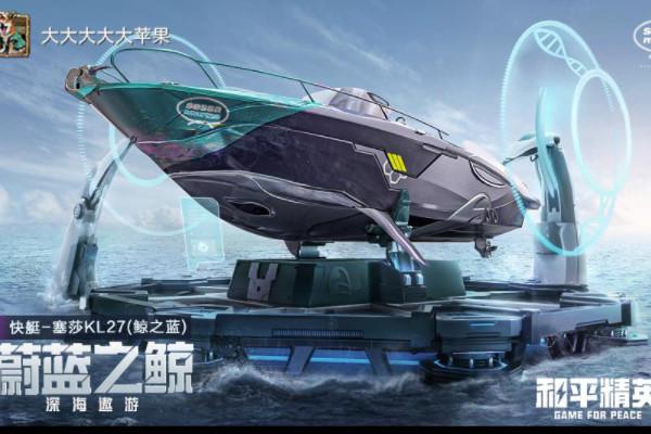 航行!向未来出发!《和平精英》x 塞莎跨界合作推出首款快艇皮肤