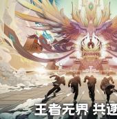 2021世冠选拔赛第二轮 第四日 第10局 RW侠 vs 杭州LGD大鹅