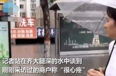 女记者报道商户被淹忍不住哭了详情介绍