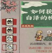 江南百景图白泽的枕头获得方法