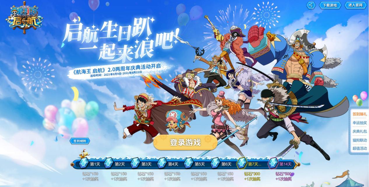 【捕鱼王】《航海王 启航》新世界两周年庆典 游戏豪礼花式放送
