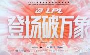 LPL夏季赛季后赛8月21日首发名单,Doinb交锋icon