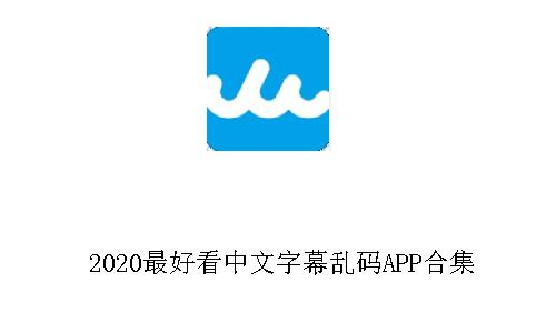 2020最好看中文字幕乱码