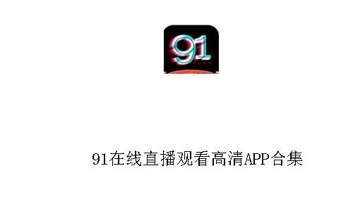 91在线直播观看高清