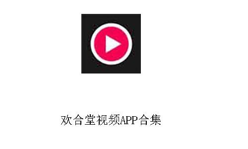 欢合堂视频