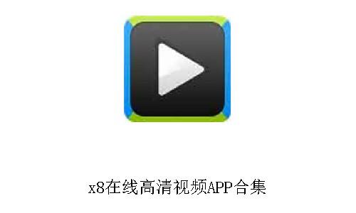x8在线高清视频