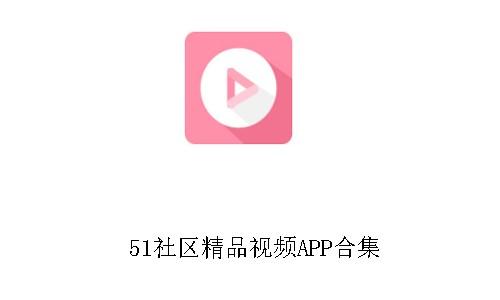 51社区精品视频