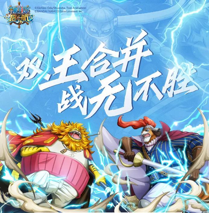 【捕鱼王】《航海王 启航》跨服竞赛赢限定强力角色旱灾杰克!