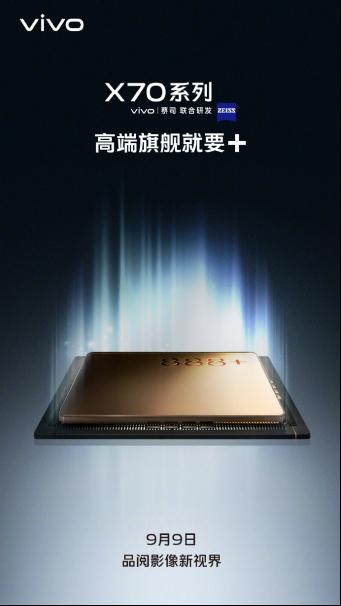 【捕鱼王】支持《王者荣耀》120Hz极高帧率 vivo X70 Pro+力拼安卓机皇