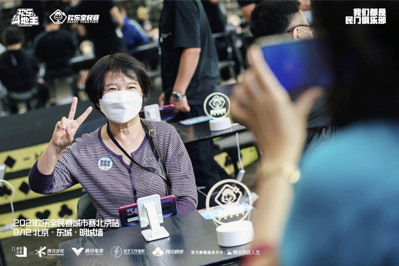 """【捕鱼王】""""欢乐全民赛城市赛·北京站""""圆满收官,让电竞成为全民运动"""