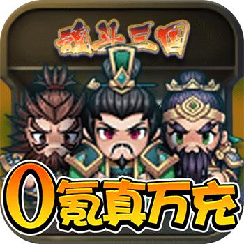 魂斗三国(0氪真万充)游戏