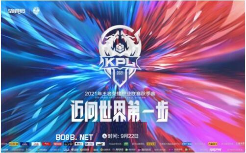 【捕鱼王】2021KPL秋季赛赛程出炉BOB电竞季后赛六强来悉数登场