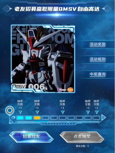 【捕鱼王】《敢达决战》今日重大更新 2.0版本焕新出击!