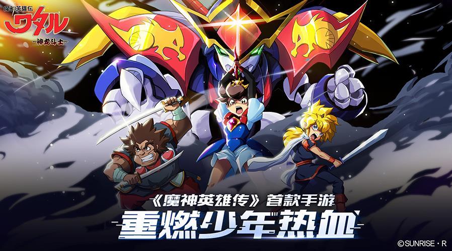 【捕鱼王】新的养成、竞技、探索!《魔神英雄传》全新版本即将上线