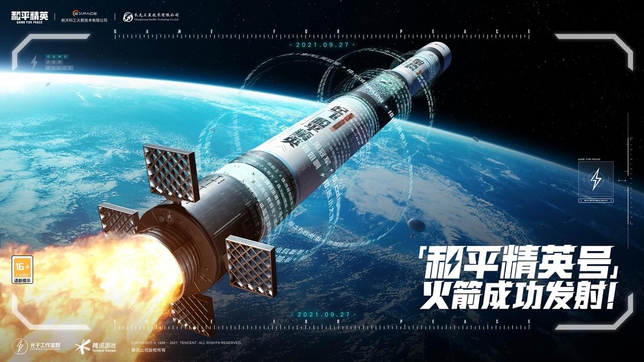 【捕鱼王】「和平精英号」火箭卫星发射成功 带亿万玩家ID上天