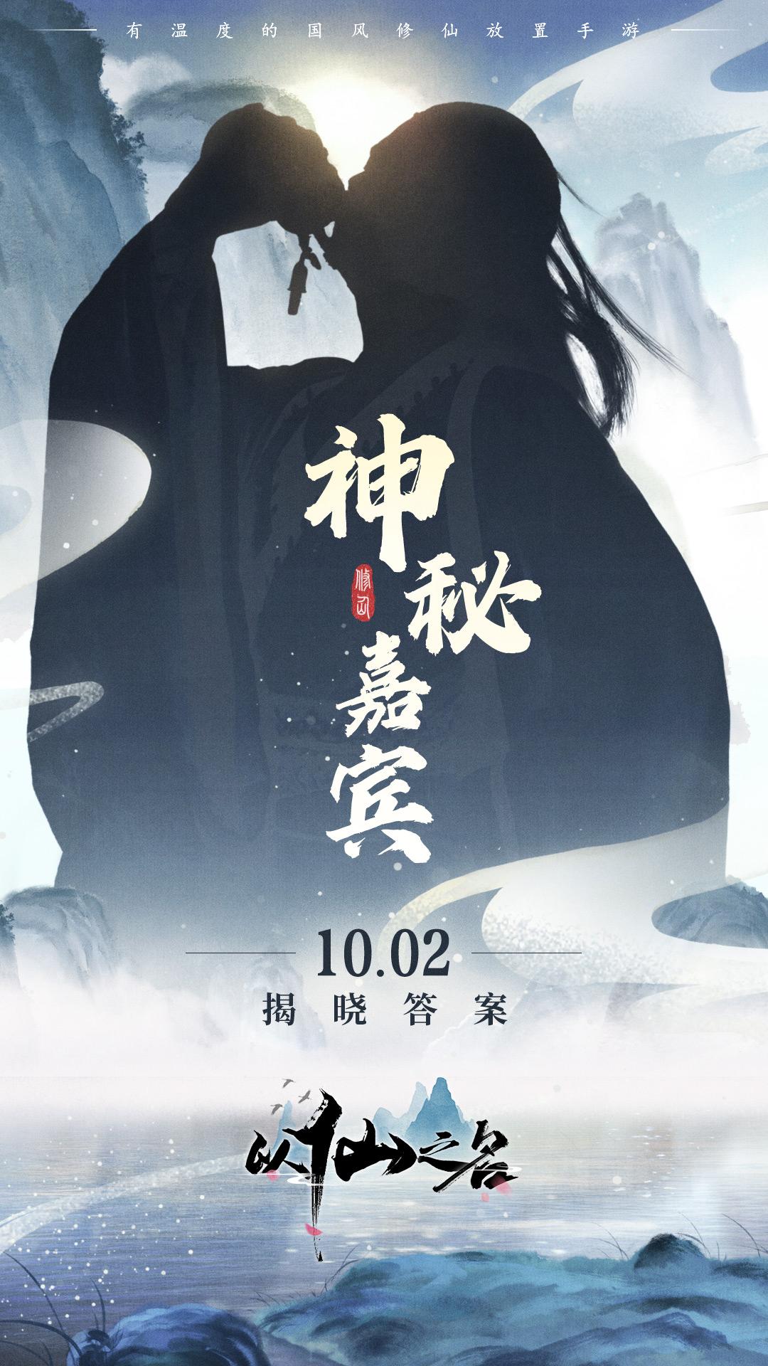 【捕鱼王】自定义修仙世界!《以仙之名》10月14日开启不删档测试!
