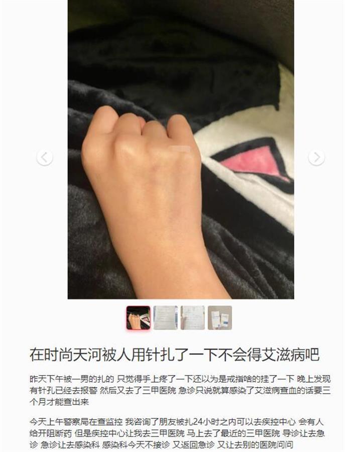 两网友自称在广州街头被人扎针是怎么回事