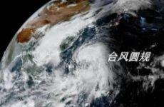 台风圆规向我国靠近详情介绍